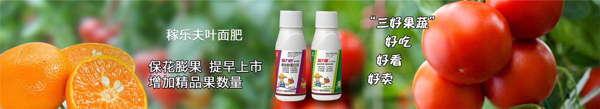 叶面肥系列产品,稼乐夫水溶肥