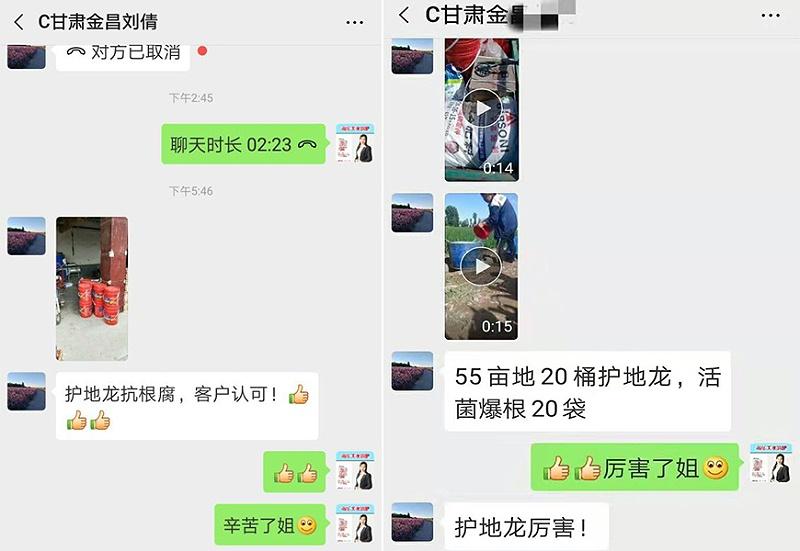 甘肃金昌代理商刘经理
