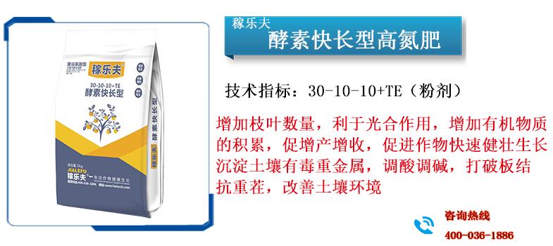 酵素快长型高氮肥