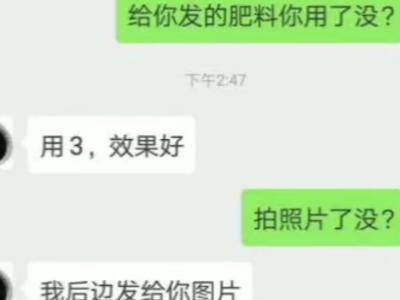 陕西咸阳旬邑县苹果种植户秦经理——稼乐夫水溶肥客户案例